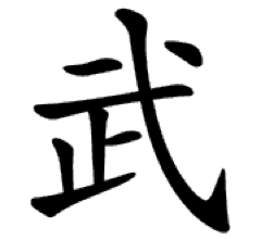 Kanji voor Bu